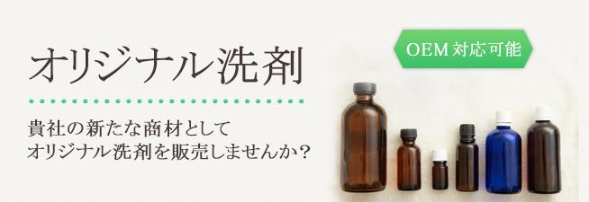 オリヂナル洗剤