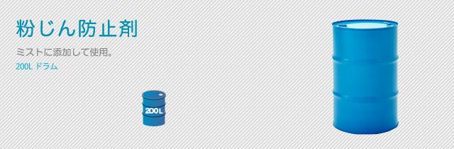 粉じん防止剤,ミストに添加して使用。,200Lドラム