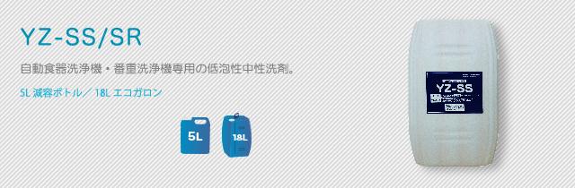 YZ-SS/SR,動物性油脂の処理能力に長けた中性洗剤。 濃縮タイプで希釈して使用。,5L減容ボトル/18Lアトロン缶