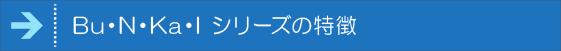 BuNKaiシリーズの特徴